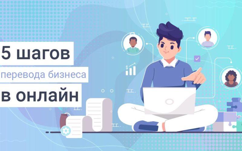 5 кроків виведення бізнесу в онлайн.